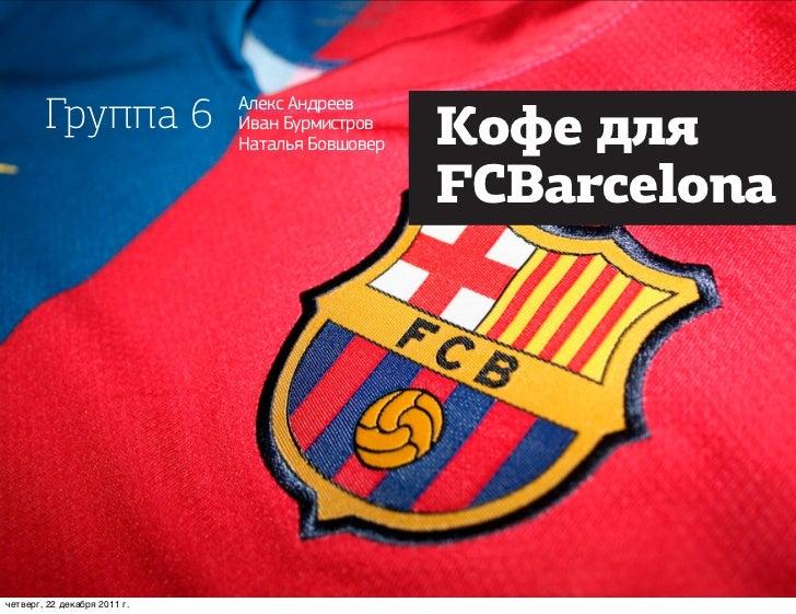 FCBarcelonaчетверг, 22 декабря 2011 г.