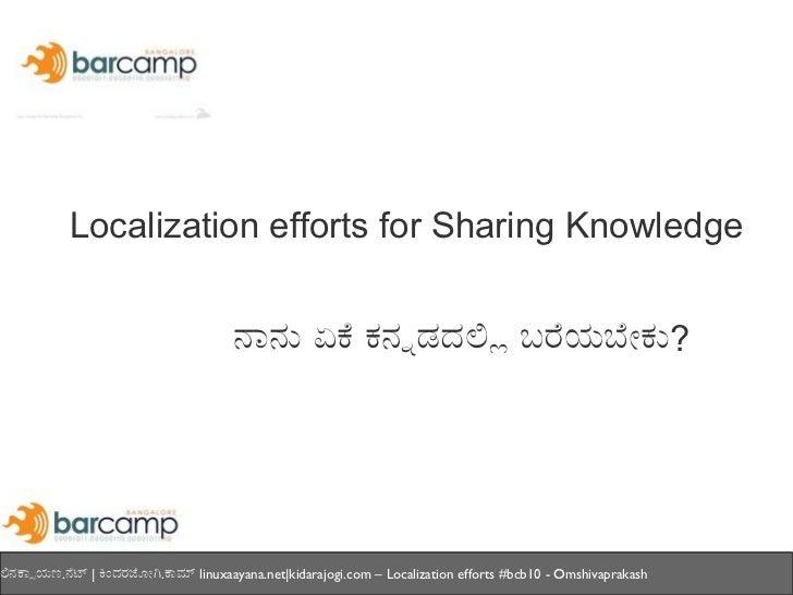 Localization efforts for Sharing Knowledge ನಾನು ಏಕೆ ಕನ್ನಡದಲ್ಲಿ ಬರೆಯಬೇಕು?