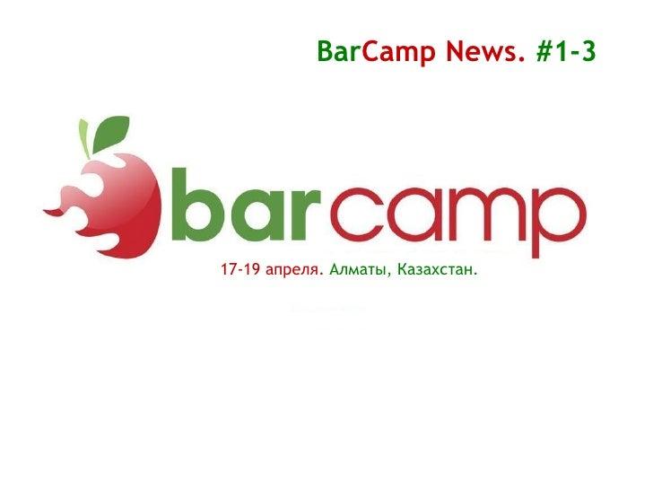 17-19 апреля.   Алматы, Казахстан. Bar Camp   News.   #1-3