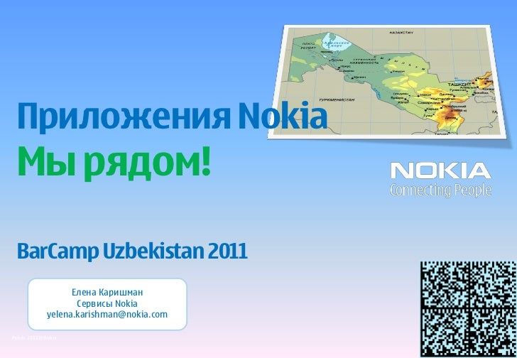Приложения Nokia Мы рядом! BarCamp Uzbekistan 2011                   Елена Каришман                    Cервисы Nokia      ...