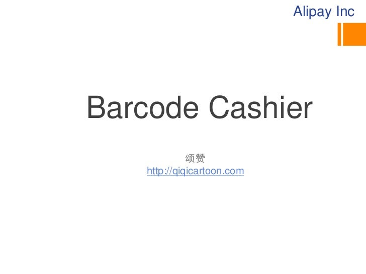 Alipay IncBarcode Cashier              颂赞   颂    http://qiqicartoon.com