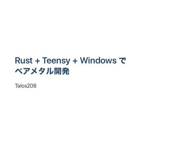 Rust + Teensy + Windows で ベアメタル開発 Talos208