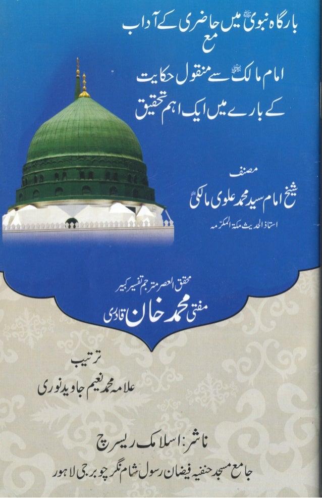 Bargah e nabvi main haziri kay adaab by imam syed muhammad alavi maliki