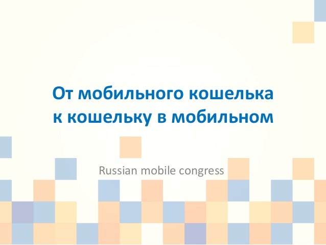 От мобильного кошелька  к кошельку в мобильном        Russian mobile congress