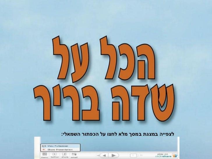 למה דווקא פה בנגב?                             הפוספט, הוא אחד מאוצרות                        הטבע הבודדים שישראל נתב...
