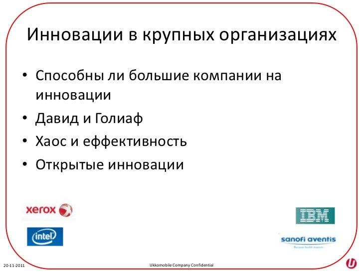 Презентация Семинара 24.11.2011. Лектор Juris Bariss Slide 3