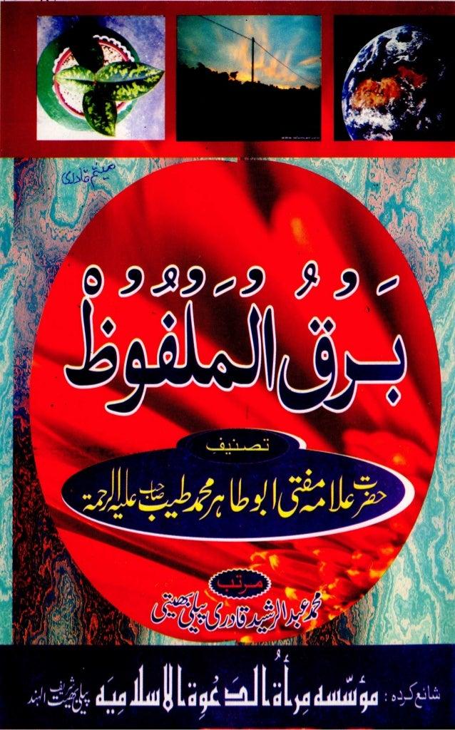 Barq ul malfoof by allama abu tahir muhammad tayyab danapuri