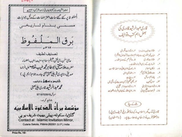 Barq ul malfoof by allama abu tahir muhammad tayyab danapuri Slide 2