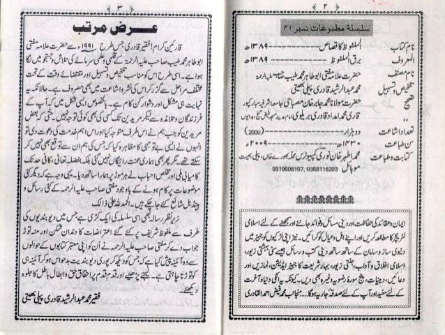 Barq ul malfoof by allama abu tahir muhammad tayyab danapuri Slide 3