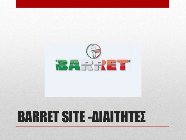 BARRET SITE -ΔΙΑΙΤΗΤΕΣ