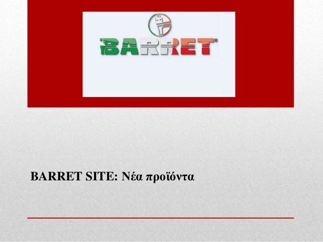 BARRET SITE: Νέα προϊόντα