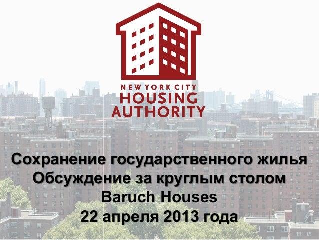 Сохранение государственного жилья  Обсуждение за круглым столом          Baruch Houses       22 апреля 2013 года