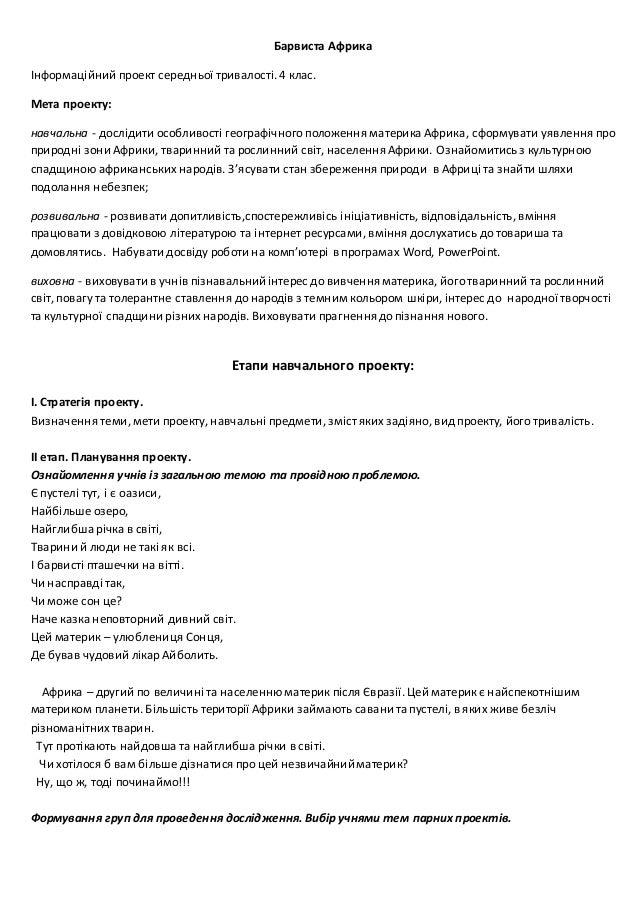 Барвиста Африка Інформаційний проект середньої тривалості. 4 клас. Мета проекту: навчальна - дослідити особливості географ...