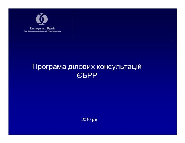Програма ділових консультацій ЄБРРЄБРР 2010 рік