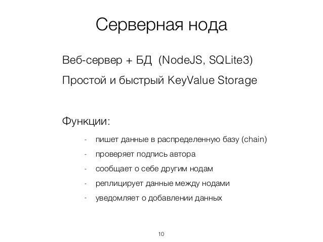 Серверная нода Веб-сервер + БД (NodeJS, SQLite3) Простой и быстрый KeyValue Storage  Функции: - пишет данные в распределе...