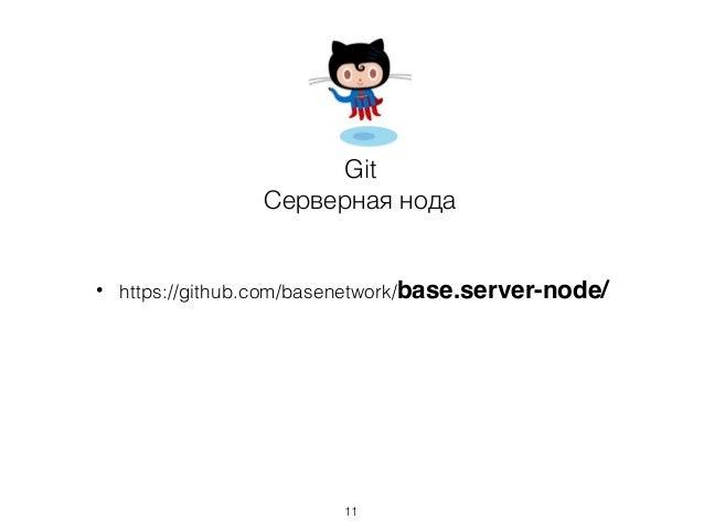 • https://github.com/basenetwork/base.server-node/ Git Серверная нода 11