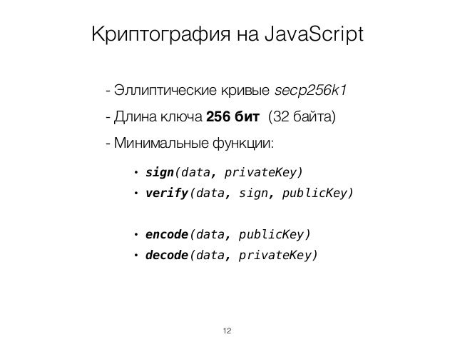 • sign(data, privateKey) • verify(data, sign, publicKey) • encode(data, publicKey) • decode(data, privateKey) Криптография...