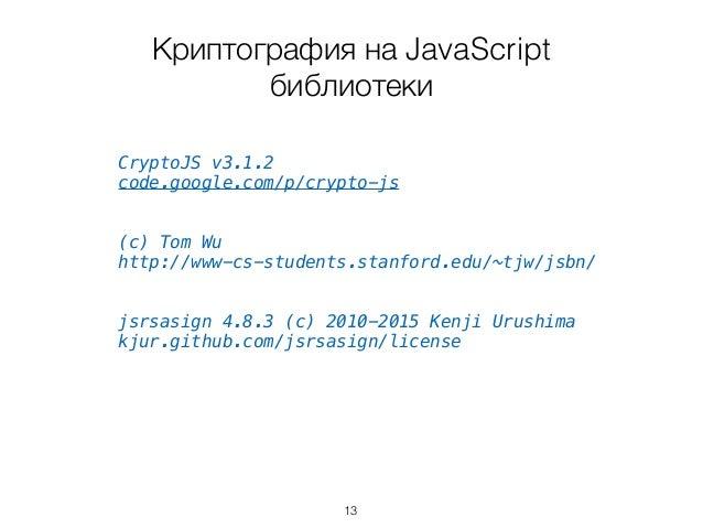 Криптография на JavaScript библиотеки CryptoJS v3.1.2 code.google.com/p/crypto-js (c) Tom Wu http://www-cs-students.stanfo...