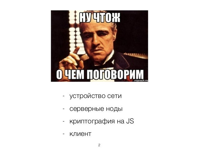 - устройство сети - серверные ноды - криптография на JS - клиент 2