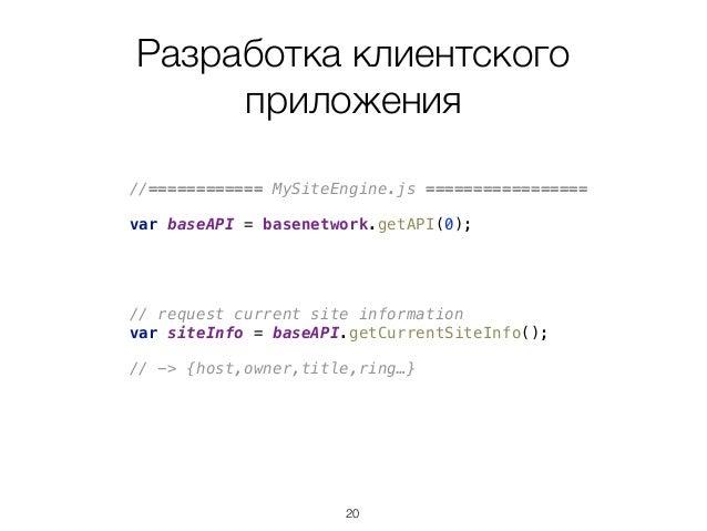 Разработка клиентского приложения //============ MySiteEngine.js =================  var baseAPI = basenetwork.getAPI(0);...