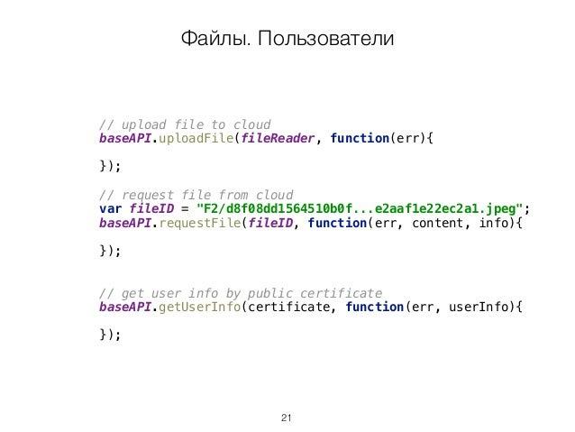 Файлы. Пользователи // upload file to cloud baseAPI.uploadFile(fileReader, function(err){  });  // request file from ...