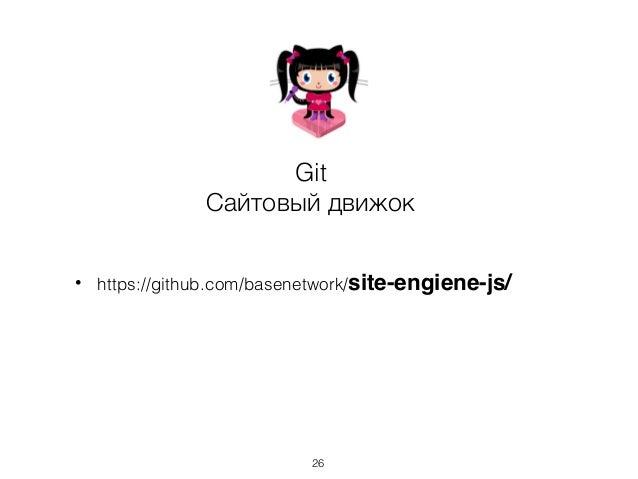 • https://github.com/basenetwork/site-engiene-js/ Git Сайтовый движок 26