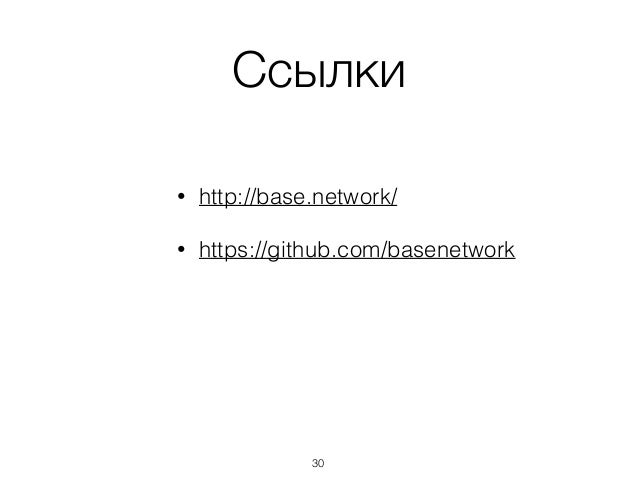 • http://base.network/ • https://github.com/basenetwork Ссылки 30