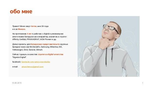 Привет! Меня зовут Антон, мне 24 года и я из Минска. На протяжении 4 лет я работаю с digital и рекламными агентствами Бела...