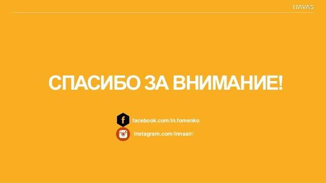 СПАСИБОЗАВНИМАНИЕ! facebook.com/in.fomenko instagram.com/innaair/