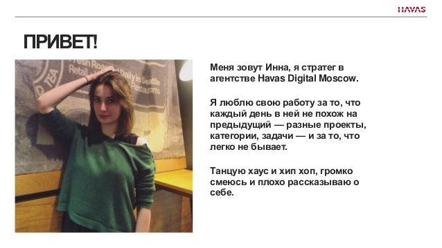 ПРИВЕТ! Меня зовут Инна, я стратег в агентстве Havas Digital Moscow. Я люблю свою работу за то, что каждый день в ней не п...