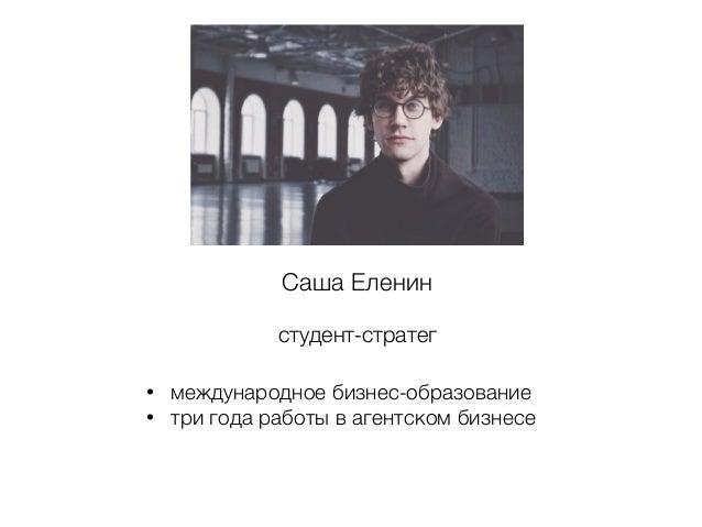 • международное бизнес-образование • три года работы в агентском бизнесе студент-стратег Саша Еленин