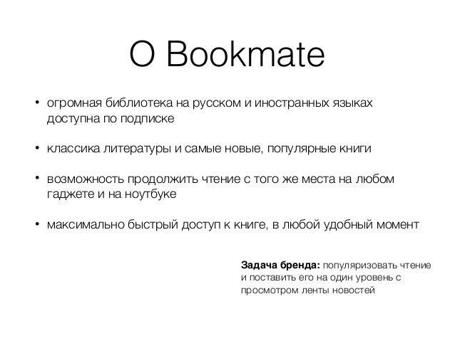 О Bookmate • огромная библиотека на русском и иностранных языках доступна по подписке • классика литературы и самые новые,...