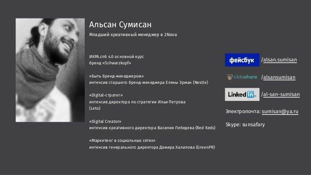 Альсан Сумисан Младший креативный менеджер в 2Nova ИКРА.спб 4.0 основной курс бренд «Schwarzkopf» «Быть бренд-менеджером» ...