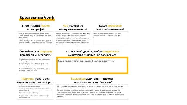 Альсан Сумисан для BASE Креативный бриф В чем главный вызов этого брифа? Какую проблему мы хотим решить — или какую возм...