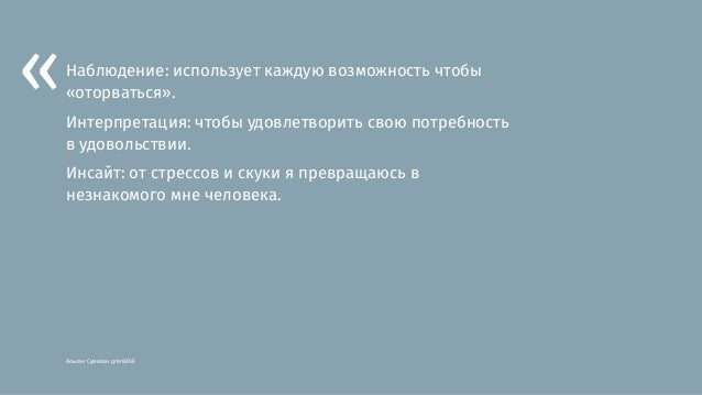 Альсан Сумисан для BASE «Наблюдение: использует каждую возможность чтобы «оторваться». Интерпретация: чтобы удовлетворить ...