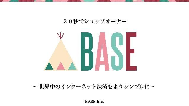 BASE Inc. ∼ 世界中のインターネット決済をよりシンプルに ∼ 30秒でショップオーナー