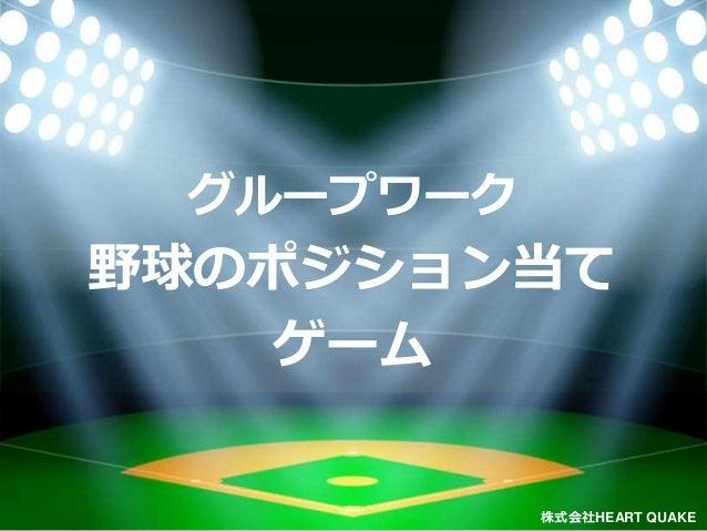 1 グループワーク 野球のポジション当て ゲーム 株式会社HEART QUAKE グループワーク 野球のポジション当て ゲーム