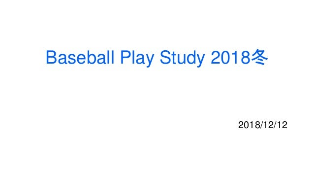 Baseball Play Study 2018冬 2018/12/12