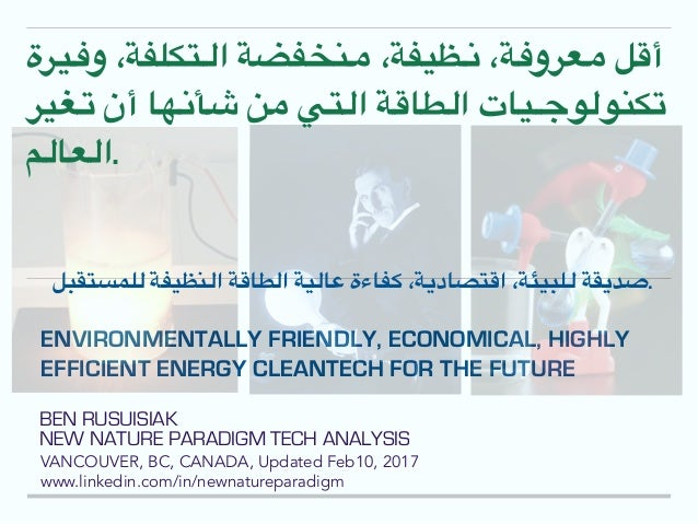 BEN RUSUISIAK NEW NATURE PARADIGM TECH ANALYSIS VANCOUVER, BC, CANADA, Updated Feb10, 2017 www.linkedin.com/in/newnaturepa...