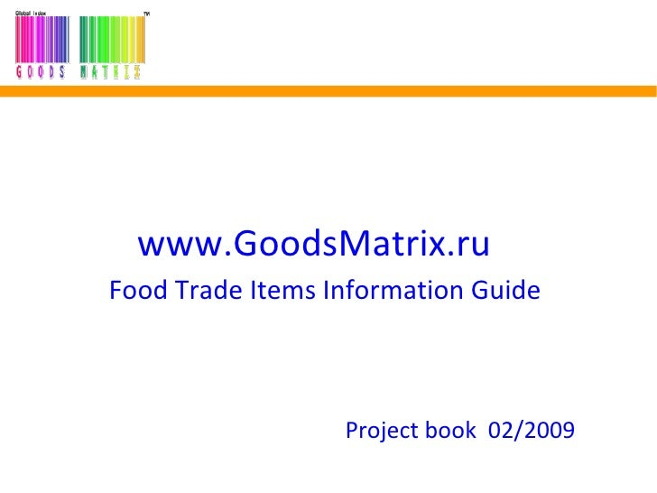Universal Internet-Catalog of  packaged products, drinks and other FMCG  for professionals and consumers   www.GoodsMatrix...