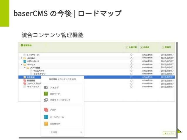baserCMS の今後 | ロードマップ 統合コンテンツ管理機能