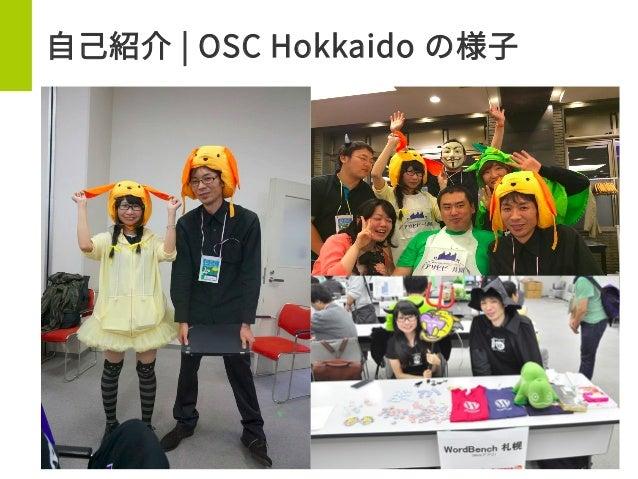 自己紹介 | OSC Hokkaido の様子