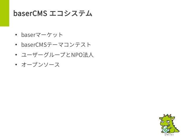 baserCMS エコシステム ● baserマーケット ● baserCMSテーマコンテスト ● ユーザーグループとNPO法人 ● オープンソース