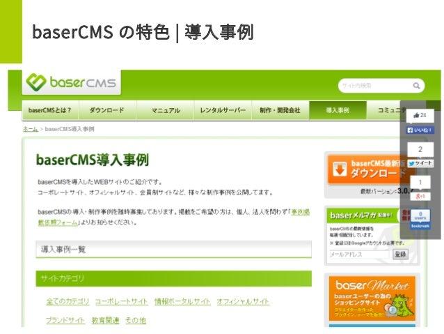 baserCMS の特色 | 導入事例