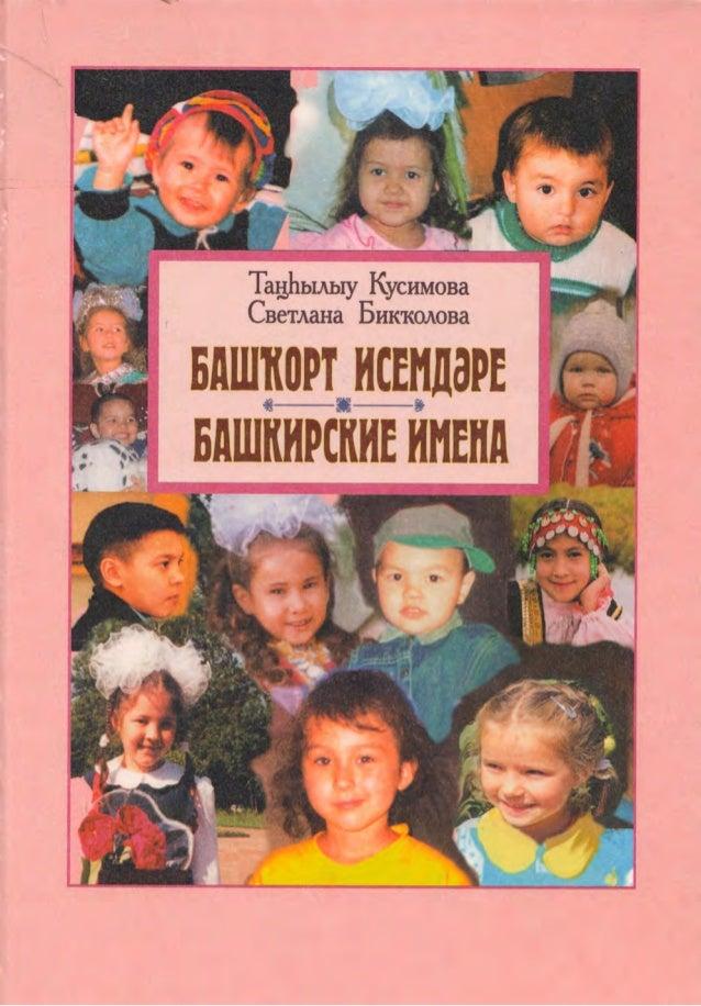 Тацһылыу Кусимова Светлана Бикҡолова БАШҠОРТ ИСЕМДӘРЕ БАШКИРСКИЕ ИМЕНА