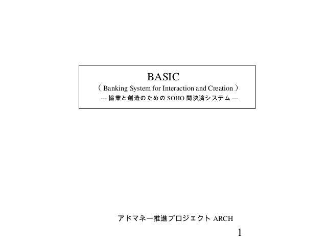 BASIC  ( Banking System for Interaction and Creation ) --- 協業と創造のための SOHO 間決済システム ---  アドマネー推進プロジェクト ARCH  1