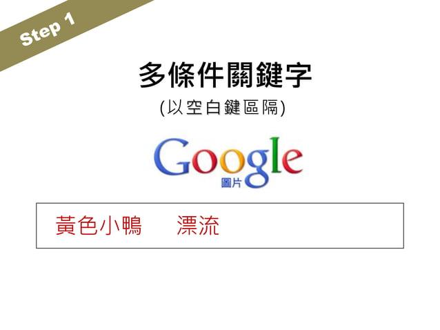 簡報影像素材與工具收錄 • 世界最大的搜尋引擎 - Google 圖片(google.com/imghp) • 高畫質免費圖庫 - Photo Pin(photopin.com) • 免費圖庫下載 - everystockphoto(every...