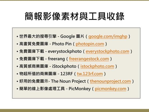 林 稚蓉 (Chris Lin) Mobile:(+886) 933-332-023 Email:iam.chrislin@gmail.com Web:www.talkforshow.com  FB:fb.me/iam.chrislin 微博:...