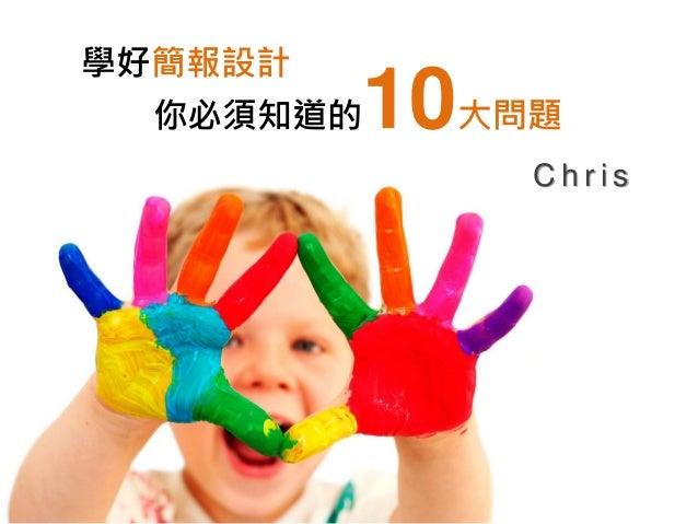 學好簡報設計  10大問題  你必須知道的  Chris