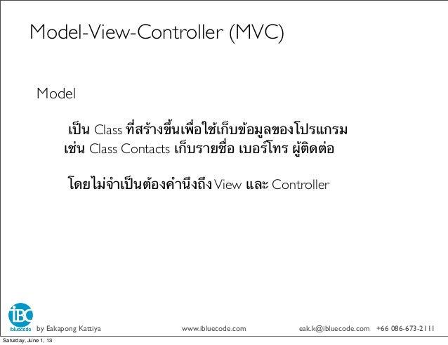 Model-View-Controller (MVC)Modelเป็น Class ที่สร้างขึ้นเพื่อใช้เก็บข้อมูลของโปรแกรมเช่น Class Contacts เก็บรายชื่อ เบอร์โท...